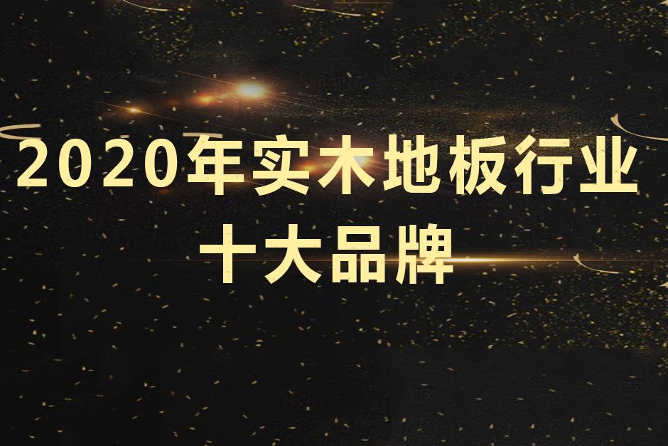 """【祝贺】居安宝入选""""2020年实木地板十大品牌"""""""