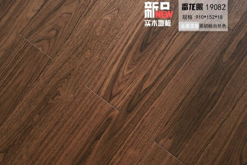 如何买实木地暖地板?