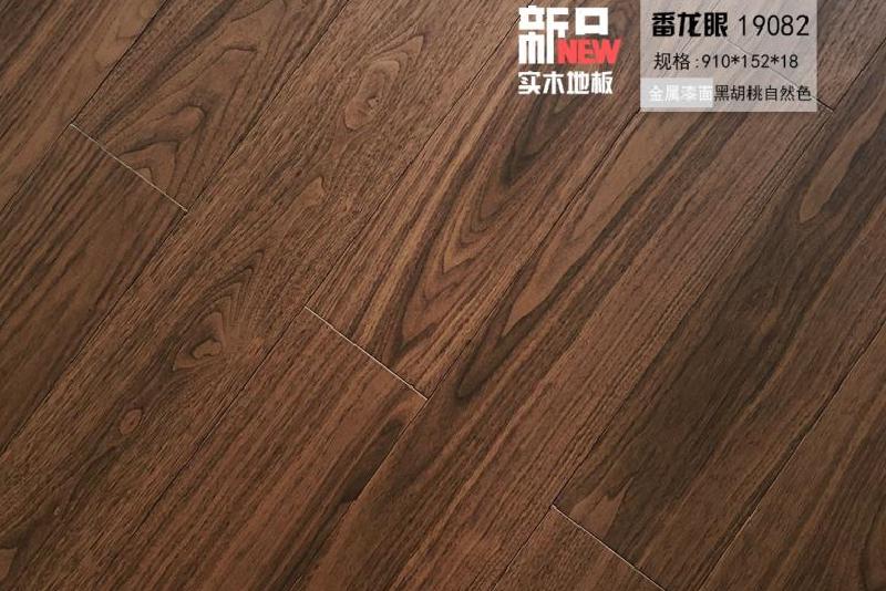 为什么选择实木地暖地板?